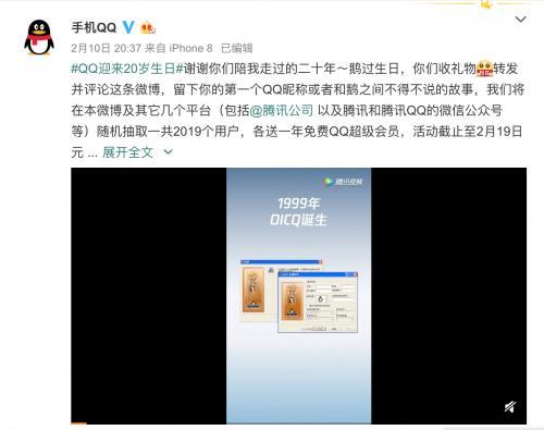 腾讯20岁了 还记得那些年你在QQ上做过的傻事么?