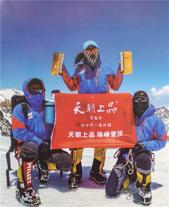 中国白酒首登珠峰 女队员生死关头被问要脸还是要命