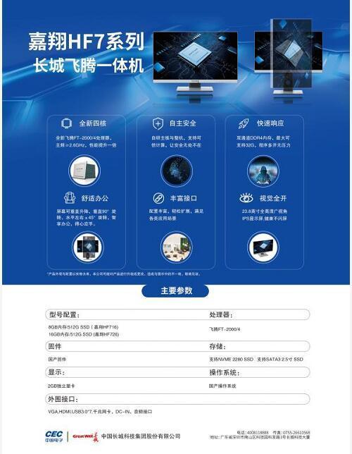 郑州下线的长城自主安全电脑酷毙了!被誉为最安全