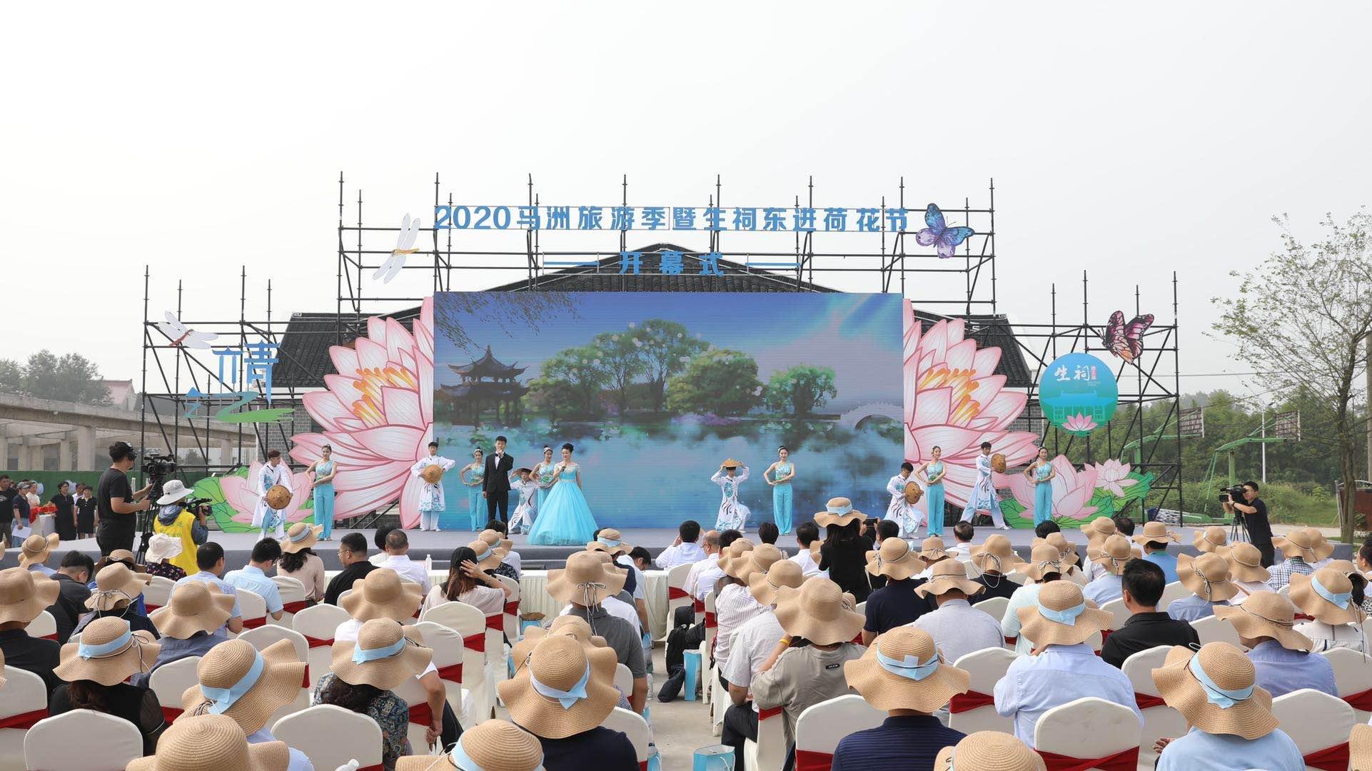 2020马洲旅游季暨生祠东进荷花节开幕式