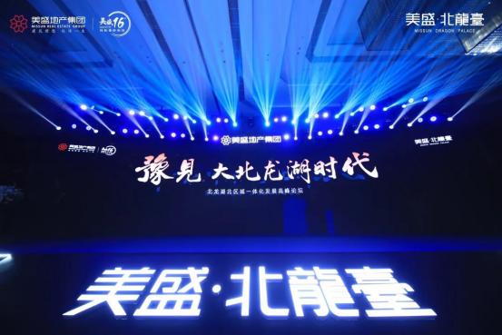 北龙台论坛新闻稿208.png