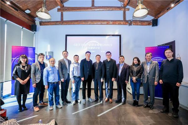 《数字文化产业就业报告(2020)》在京发布